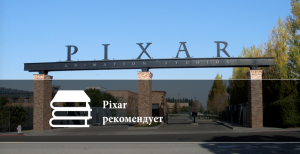 pixarbooks