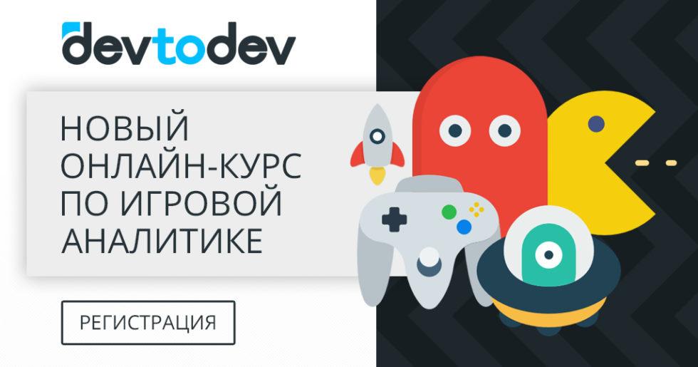 devtodev-online-course-banner-1024x538
