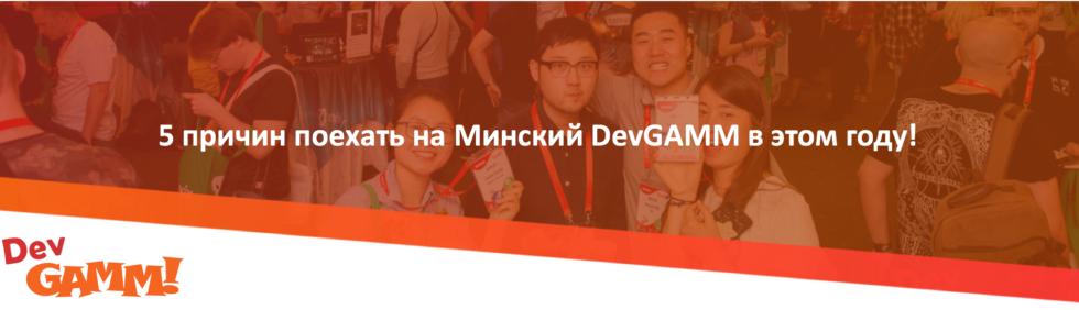 DevGAMM2017